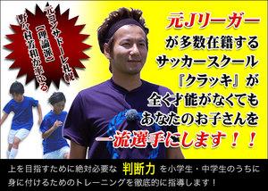 【少年サッカー】元Jリーガー9名!全く才能が無い子でも一流選手になるための唯一の方法.jpg